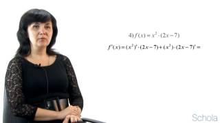 Правила вычисления производных.  Примеры решения задач. Урок №1