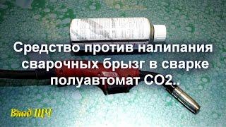 Средство против налипания сварочных брызг в сварке полуавтомат CO2(Приветствую Вас! В этом видео я расскажу, как предотвратить налипание окалины при сварке - на посла горелки...., 2016-04-10T06:07:19.000Z)