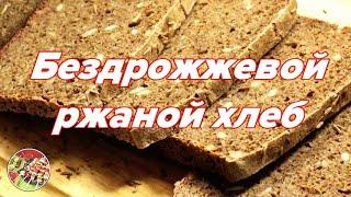 Ржаной бездрожжевой хлеб с тмином, семенами льна и подсолнечника.