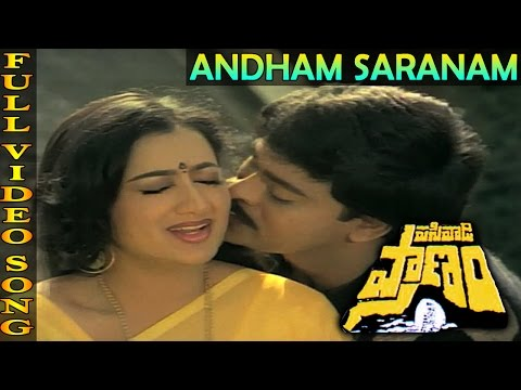 Andham Saranam Ghachami Video Song | Pasivadi Pranam Movie | Chiranjeevi, Vijayasanthi, Sumalatha