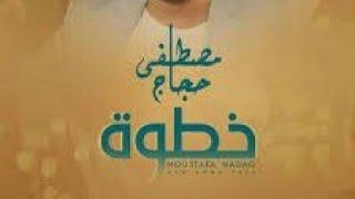 mostafa hegag (katwa) مصطغي حجاج .خطوه يا صاحب الخطوه