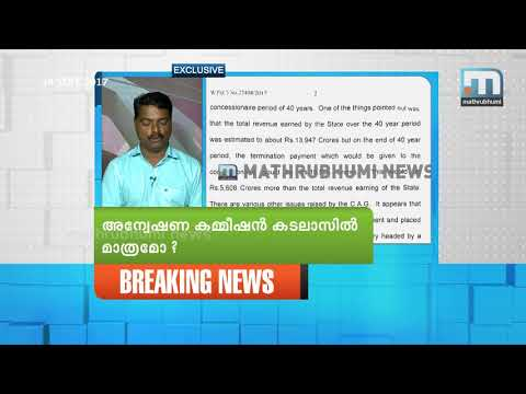 Vizhinjam project: Kerala govt comes in for severe criticism   Mathrubhumi News