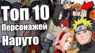 Топ 10 персонажей Наруто! Кто лучший ? А кто остался в пролете? + Розыгрыш бокса Naruto !!!