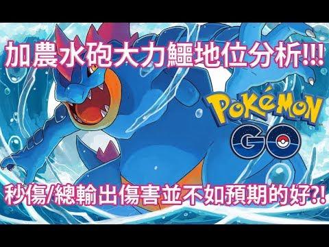 【Pokémon GO】加農水砲大力鱷地位分析!!!(秒傷/總輸出傷害並不如預期的好?!) thumbnail