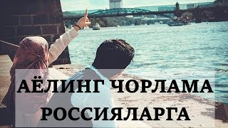 Ayoling Chorlama Rossiyalarga | Аёлинг Чорлама Россияларга