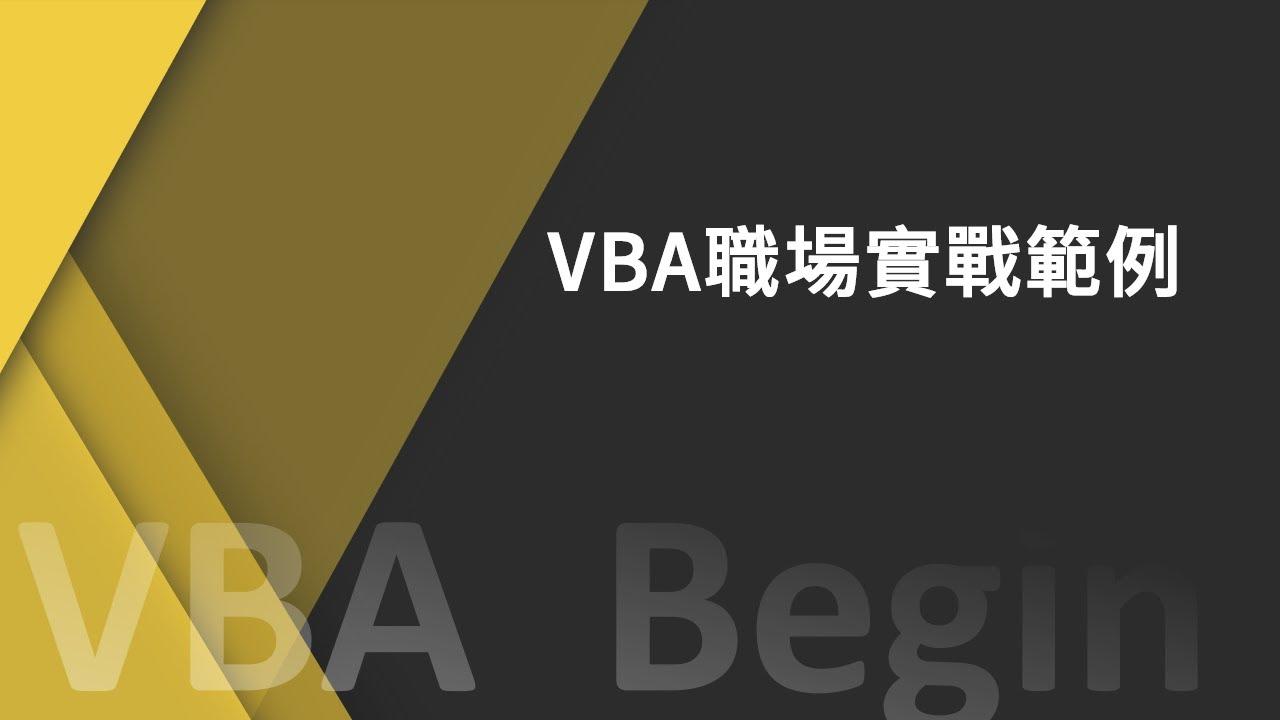 贊贊小屋Excel巨集及VBA入門課程:第三週VBA實戰