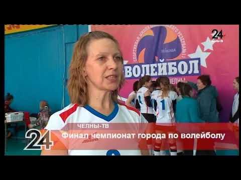 Финал чемпионата города по волейболу