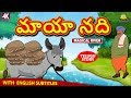 Telugu Stories for Kids - మాయా నది | Magical River | Telugu Kathalu | Moral Stories | Koo Koo TV
