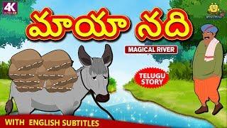 Telugu Stories for Kids - మాయా నది | Magical River | Telugu Kathalu | Moral Stories | Koo Koo TV