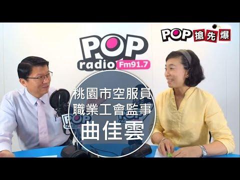 2019-05-16《POP搶先爆》謝龍介專訪 桃園市空服員職業工會監事 曲佳雲