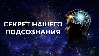 Владимир Мунтян - Четвертое измерение / Секрет нашего подсознания
