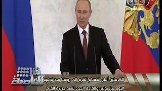 Repeat youtube video #هنا_العاصمة | بوتين يوقع عقد انضمام شبه جزيرة القرم لروسيا