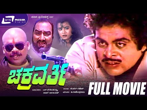 Chakravarthy -- ಚಕ್ರವರ್ತಿ| Kannada Full HD Movie Starring Ambarish,Karishma