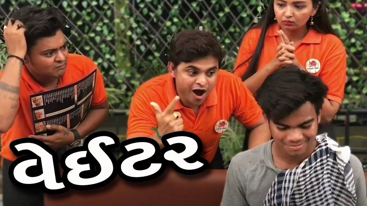 વેઈટર  - Khajur bhai ni moj - jigli khajur comedy video