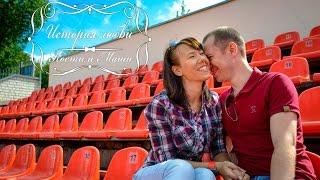 История любви Кости и Маши 2014(Два необычных человека)