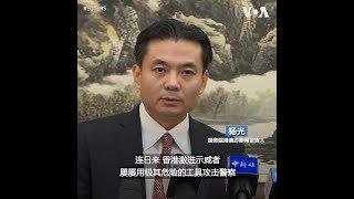 中国国务院称香港抗议已出现恐怖主义苗头