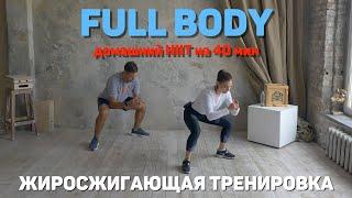 """Жиросжигающая тренировка """"Full body"""" Дома на 40 минут"""