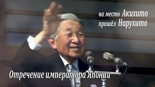 Отречение императора Японии: на место Акихито пришёл Нарухито