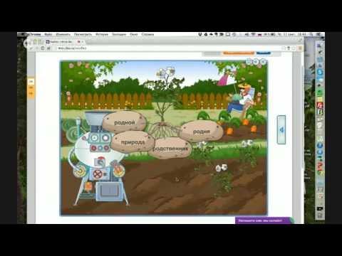 Использование интерактивных игр на групповом занятии с дошкольниками и младшими школьниками