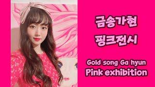 금송가현 핑크 전시 pink ribbon artist …