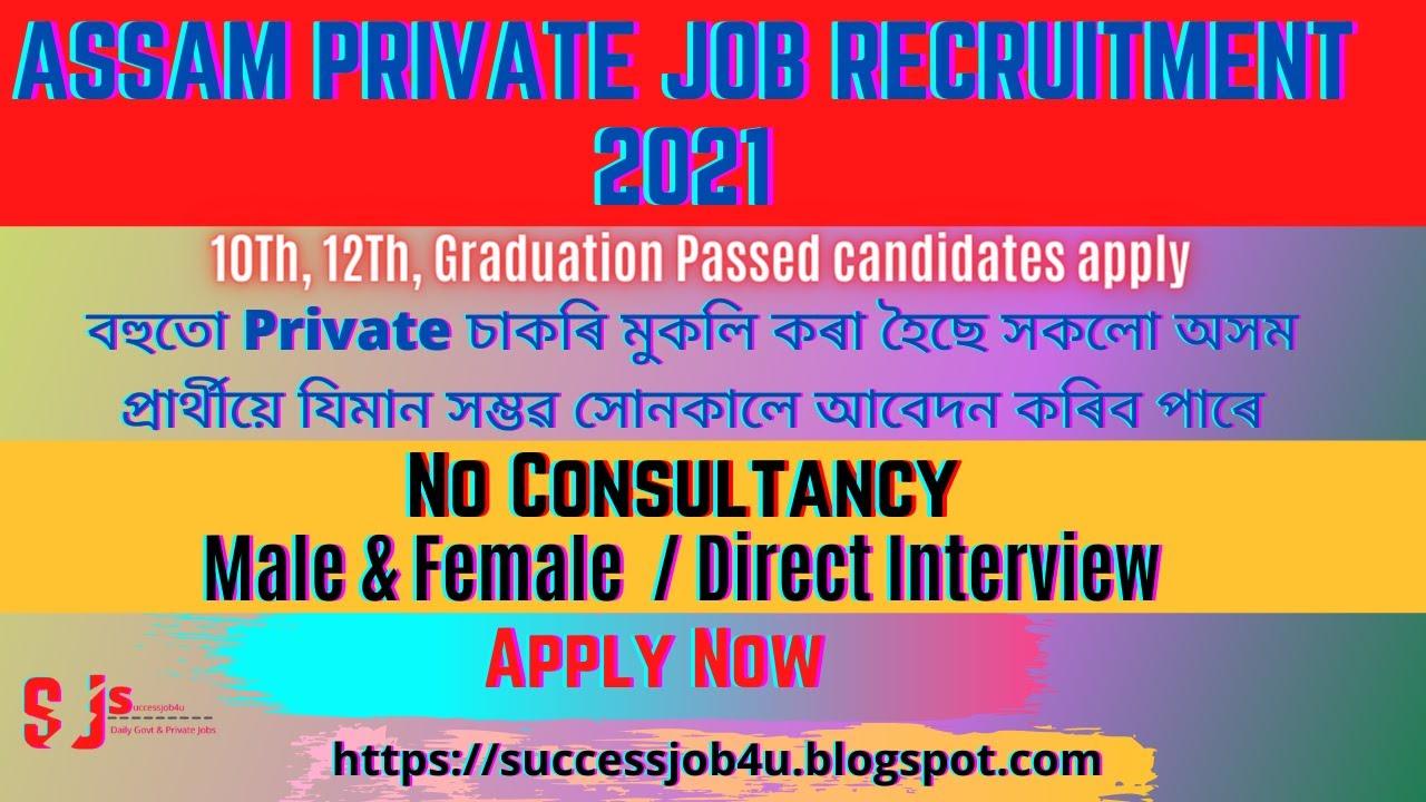 Download Assam Job News Today    Assam Private Job    Assam Job Update    Assam Job Apply