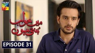 Main Khwab Bunti Hon Episode #31 HUM TV 21 August 2019