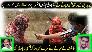 Karachi teen age girl wants justice but her uncle, a police officer is stopping this from happening