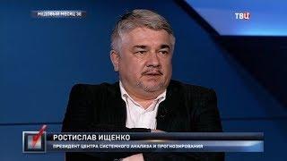 Выступление Ростислава Ищенко. Право голоса. 18.06.2019