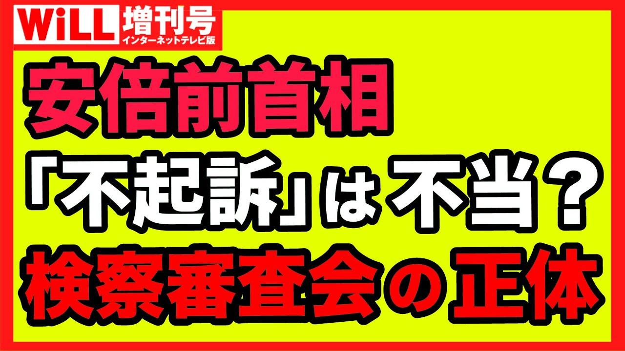【検察審査会】安倍前首相「不起訴不当」の真実【WiLL増刊号#588】