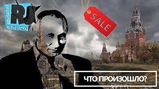 Россия из фото***ОПА: лживые достижения путинского режима. Что произошло?