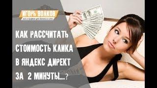 расчет стоимости клика в Яндекс. Директ