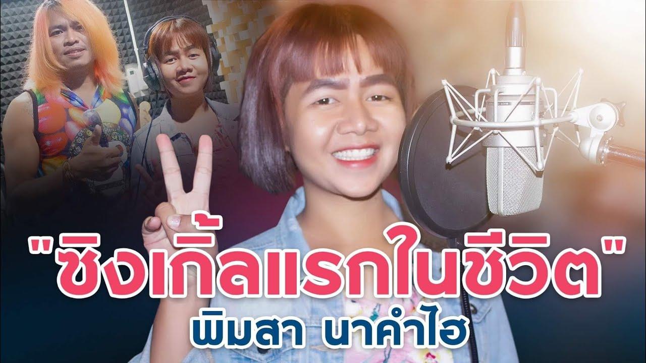 บ่มีฮักแท้ในวงเหล้า | Cover พิม นาคำไฮ Feat.โป่ง ไทบ้าน พิม นาคำไฮ