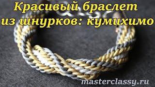 Красивый браслет из шнурков: кумихимо для начинающих. Видео урок