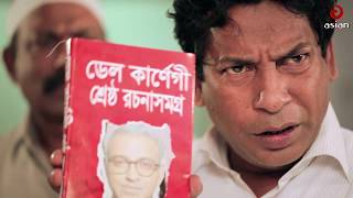 হাসতে হবেই ১০০% | Mosharraf Karim Funny Video 2017 HD