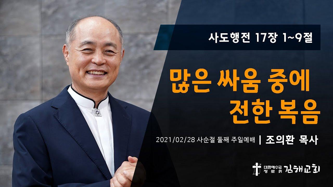 2021-02-28 사순절 둘째 주일예배