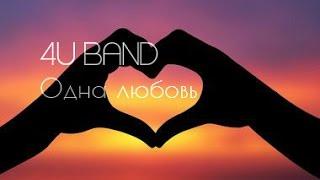 4U BAND Одна любовь одна жизнь для двоих [КАРАОКЕ]