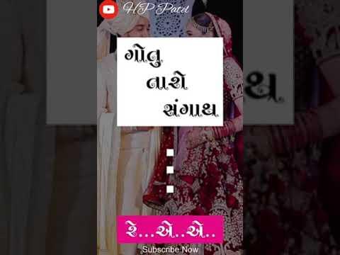Aam Gotu Tem Gotu , Gotu Taro Sangath Re ||  Whatsapp Status