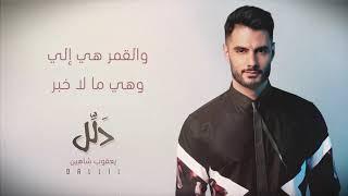 غني مع يعقوب شاهين - دلل | Yacoub Shaheen - Dallil
