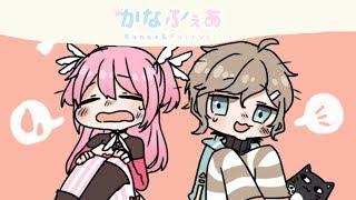 【かなふぇあ】なにしよかね~~~