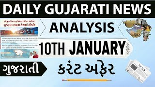 Gujarat DAILY News analysis - 10th JANUARY - Daily current affairs in gujarati GPSC GSSSB GSET TET