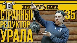 Ремонт мотоцикла Урал #35 - Разборка необычного редуктора