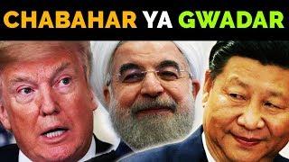 CPEC Show: Chabahar VS Gwadar | K2K Pakistan