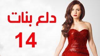 Dalaa Banat Series - Episode 14   مسلسل دلع بنات - الحلقة الرابعة عشر