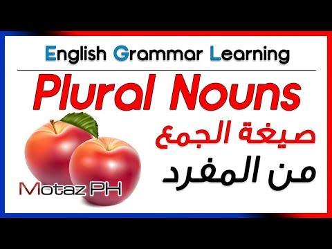 ✔✔ Plural Nouns  - شرح بالعربية - صيغة الجمع من المفرد
