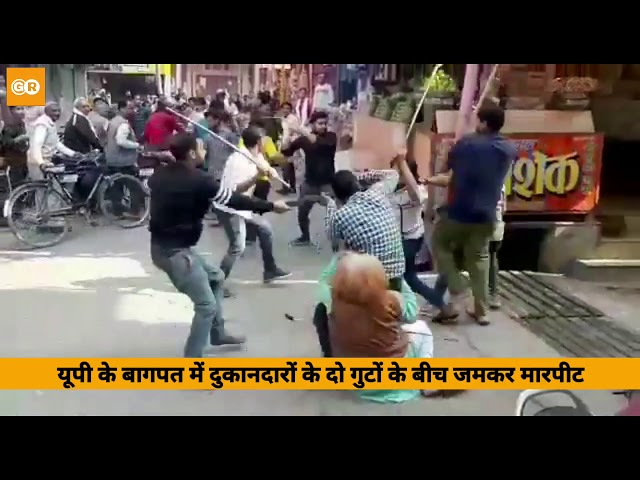 Baghpat Viral Video || GroundReport.in || Ground Report || Ground Report News || Ground Report Video