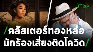 คลัสเตอร์ทองหล่อทำพิษ! นักร้องเสี่ยงติดโควิด-19   06-04-64   ข่าวเที่ยงไทยรัฐ
