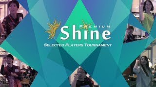 【開催告知】Selected Players Tournament『Shine』2018/1/20