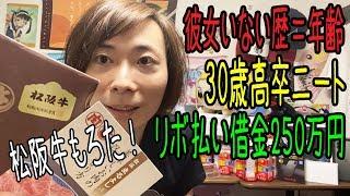 彼女いない歴=年齢の無職30歳、松阪牛をもらった!
