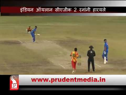 RISHABH POWERS RELIANCE INTO GCL T20 FINALS, IOC BEAT CAG IN SEMIS │Prudent Media Goa
