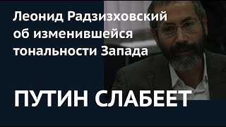 Стиль «Брата-2» перестает работать. Радзиховский о новой реальности для Путина